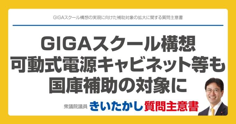 GIGAスクール構想の実現に向けた補助対象の拡大に関する質問主意書