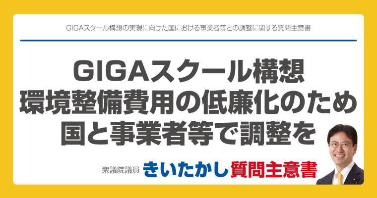 GIGAスクール構想の実現に向けた国における事業者等との調整に関する質問主意書
