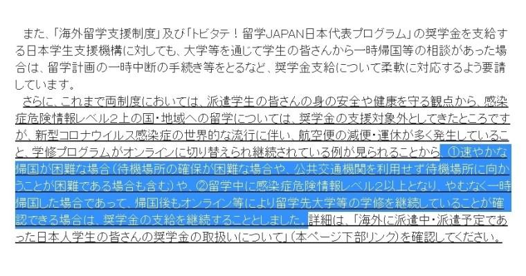 日本人留学生支援で新たな改善