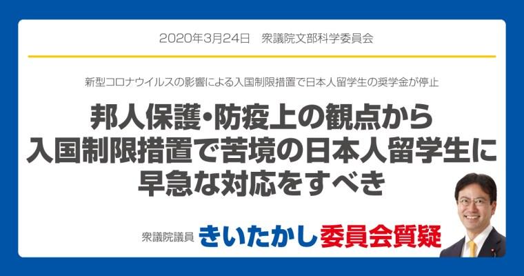 邦人保護・防疫上の観点から、入国制限措置で苦境の日本人留学生に早急な対応をすべき
