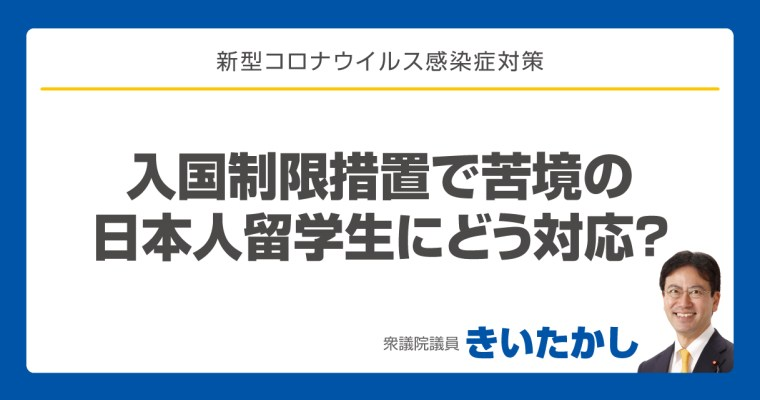 入国制限措置で苦境の日本人留学生にどう対応?