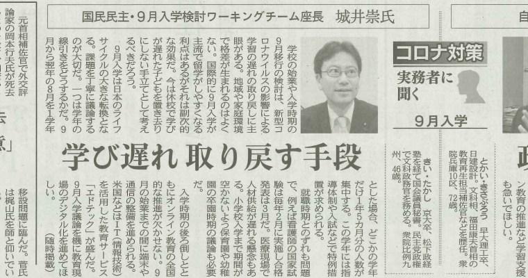 5月9日の日経新聞で取り上げていただきました 衆議院議員 きいたかし 福岡10区 (北九州市門司区・小倉北区・小倉南区)