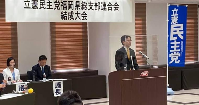 立憲民主党福岡県連結成大会