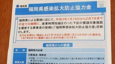今回の緊急事態宣言を踏まえた福岡県感染拡大防止協力金について 衆議院議員 きいたかし 福岡10区(北九州市門司区・小倉北区・小倉南区)