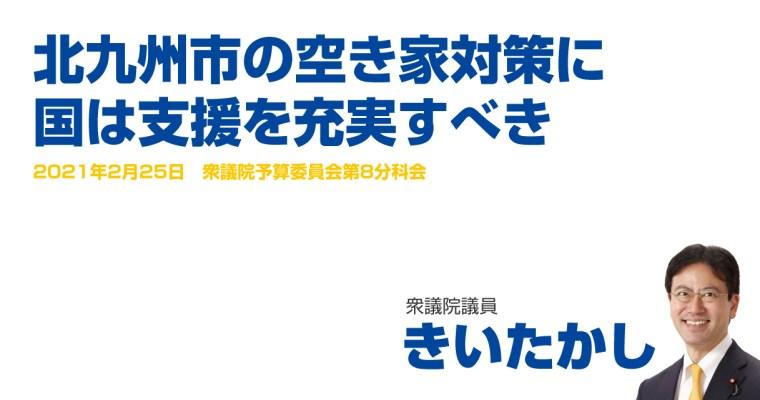 北九州市の空き家対策に、国は支援を充実すべき 衆議院議員 きいたかし 福岡10区(北九州市門司区・小倉北区・小倉南区)