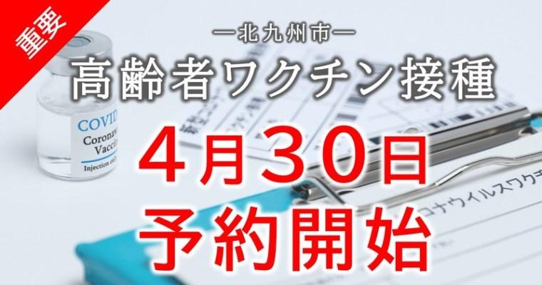 北九州市での高齢者ワクチン接種予約は4月30日から 衆議院議員 きいたかし 福岡10区(北九州市門司区・小倉北区・小倉南区)