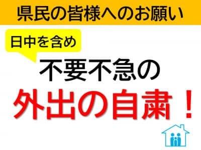緊急事態宣言の対象に福岡県が追加、それに伴う要請等の詳細 衆議院議員 きいたかし 福岡10区(北九州市門司区・小倉北区・小倉南区)