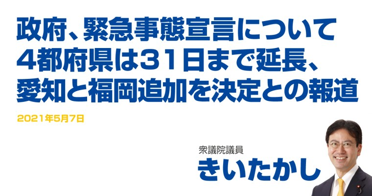 政府、緊急事態宣言について4都府県は31日まで延長、愛知と福岡追加を決定との報道 衆議院議員 きいたかし 福岡10区(北九州市門司区・小倉北区・小倉南区)