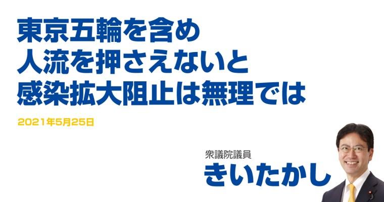 東京五輪を含め、人流を押さえないと感染拡大阻止は無理では 衆議院議員 きいたかし 福岡10区(北九州市門司区・小倉北区・小倉南区)