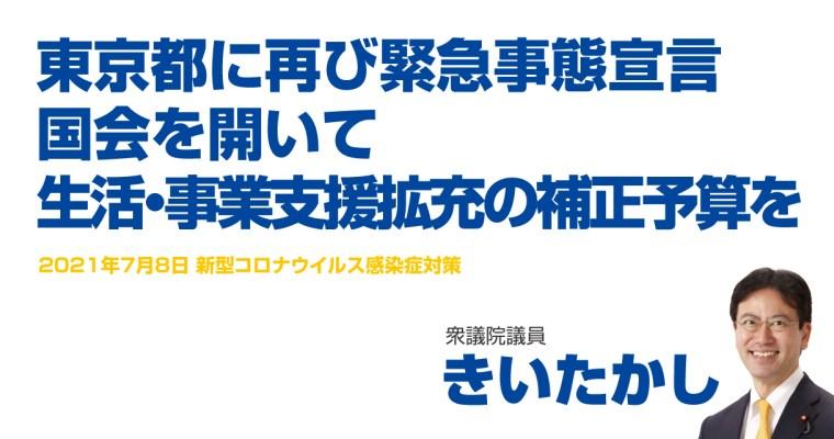 東京都に再び緊急事態宣言、国会を開いて生活・事業支援拡充の補正予算を 衆議院議員 きいたかし 福岡10区(北九州市門司区・小倉北区・小倉南区)