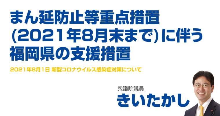 まん延防止等重点措置(2021年8月末まで)に伴う福岡県の支援措置 衆議院議員 きいたかし 福岡10区(北九州市門司区・小倉北区・小倉南区)