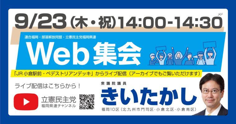 9月23日14時から、「ウェブ集会」を開催します 衆議院議員 きいたかし 福岡10区(北九州市門司区・小倉北区・小倉南区)
