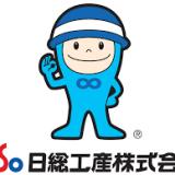 【入社祝い金70万円】トヨタ九州で働くために日総工産の派遣登録会に行ってみた