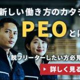 PEO画像