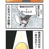 期間工の道 4コマ漫画