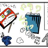 【期間工4コマ漫画】部屋の抜き打ちチェック