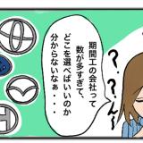 【期間工4コマ漫画】おすすめの期間工は?