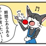 【期間工4コマ漫画】RGコウ