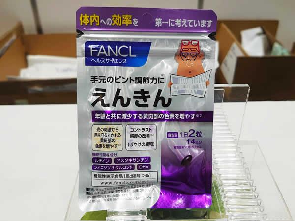 ファンケル「えんきん」のパッケージ