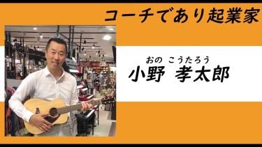 ⑳小野孝太郎さん(コーチ)
