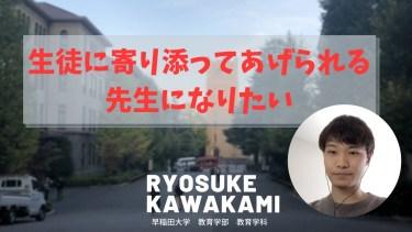 川上亮輔さん(早稲田大学 教育学部 教育学科)