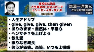 高校生に送る人生最期の15分スピーチシリーズ#9・塩澤一洋さん(成蹊大学法学部教授、写真家)