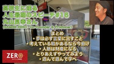 高校生に送る人生最後の15分スピーチシリーズ#16 丸山良幸さん(RAMEN ZERO・Co-Founder & Producer)