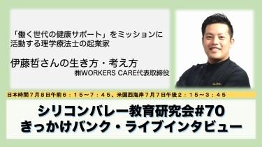 シリコンバレー教育研究会#70・伊藤哲さん(株式会社 WORKERS CARE 代表取締役)
