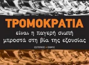 tromokratia