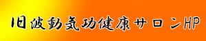 波動気功健康サロン旧ホームページ