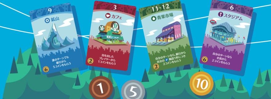 machi_koro_header_1