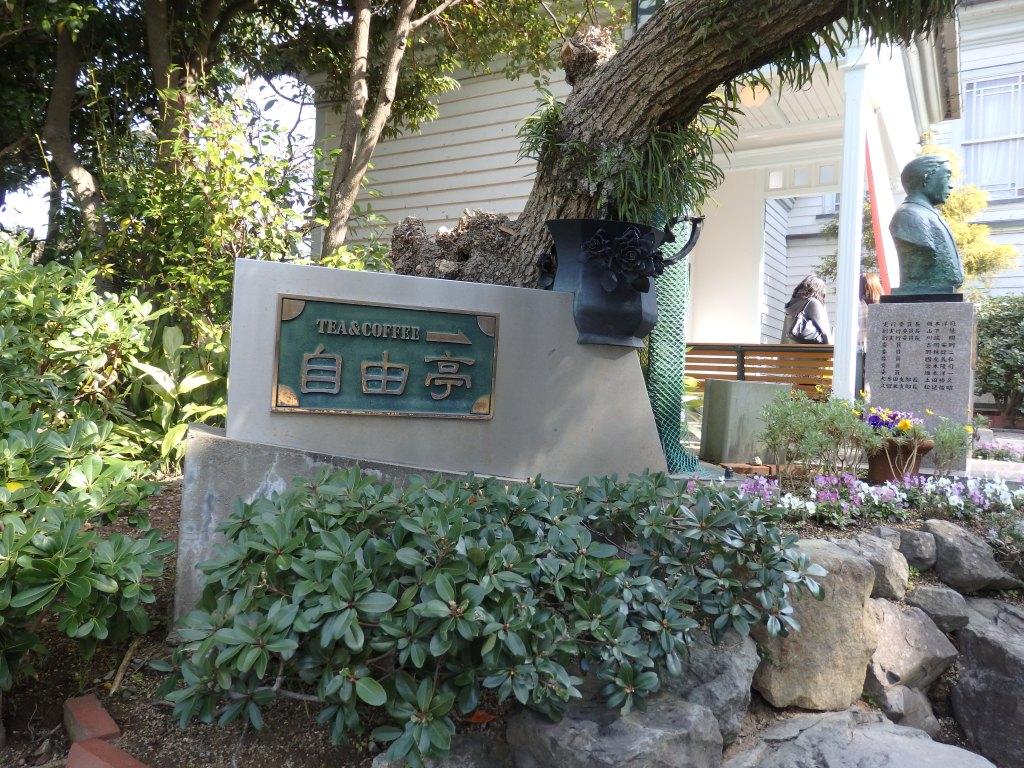 グラバー園の旧自由亭