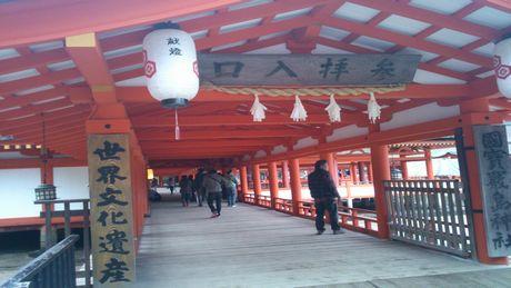 厳島神社参拝入口