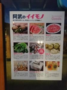 道の駅阿武町のイイモノ