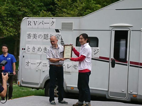 道の駅矢田川 RVパークオープニングセレモニー