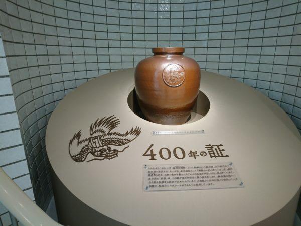 養命酒400年