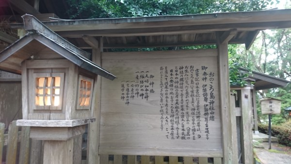 おのころじま神社 由緒