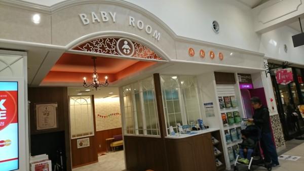 宝塚北サービスエリア BABY ROOM