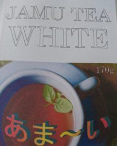 ジャムーティー ホワイト