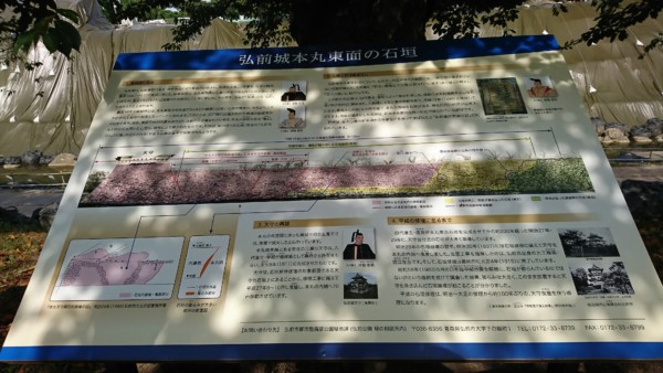 弘前城本丸石垣修理