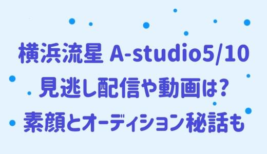 [横浜流星/A-studio5/10]見逃し配信や動画は?素顔とオーディション秘話も