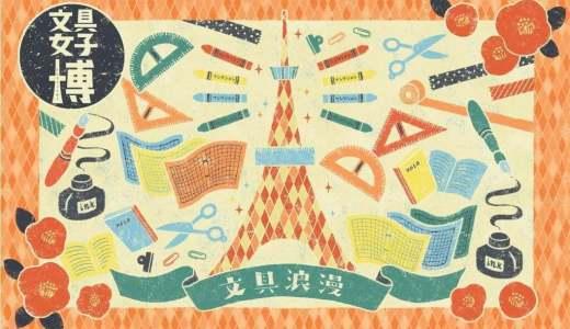 文具女子博2019東京混雑状況|チケットや限定戦利品とインスタも調査
