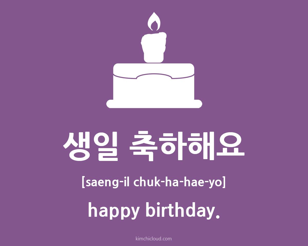 생일 축하해요 How To Say Happy Birthday In Korean Kimchi Cloud