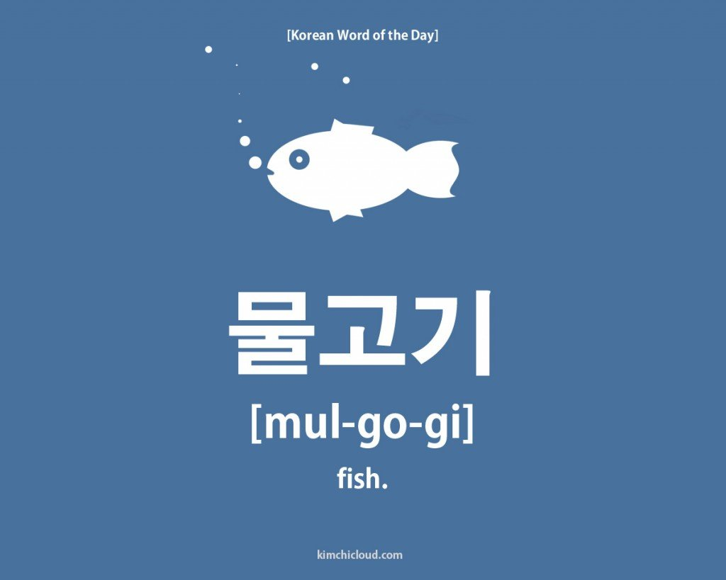 How To Say Fish In Korean