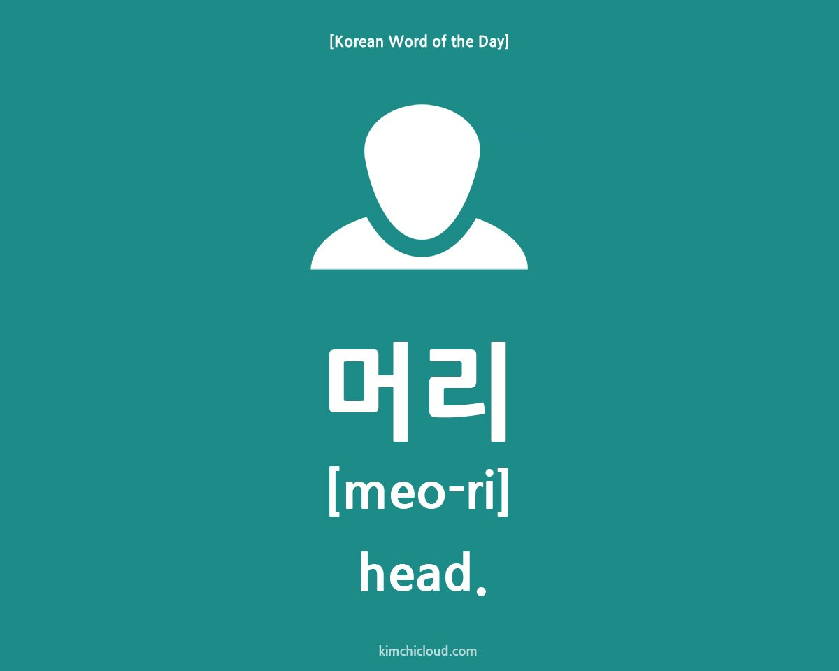 How To Say Head In Korean