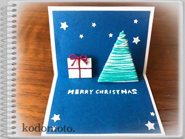 クリスマスカードで飛び出すツリーを簡単に!おしゃれで可愛いよ♡