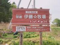 明郷 伊藤牧場に行ってきました!カフェやレストランもあって観光におすすめ!
