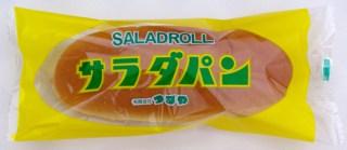 サラダパン 東京ならここで買えるよ! 秋葉原CHABARA(ちゃばら)