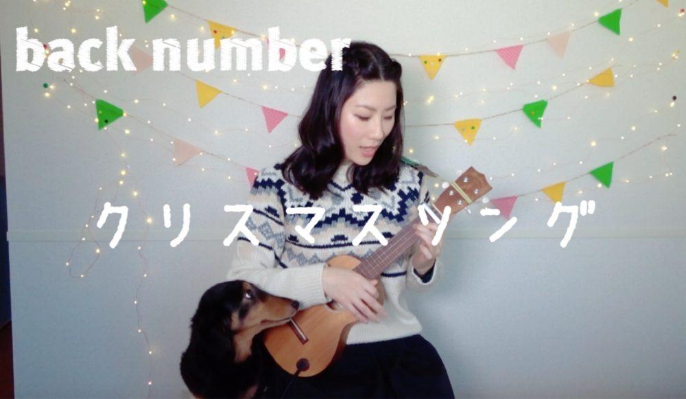 No.11  【簡単コード】クリスマスソング/back number【弾き語り用】
