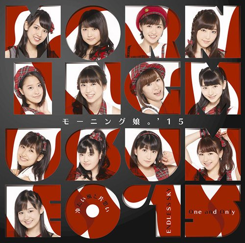 Morning Musume 15 One and Only Limited C
